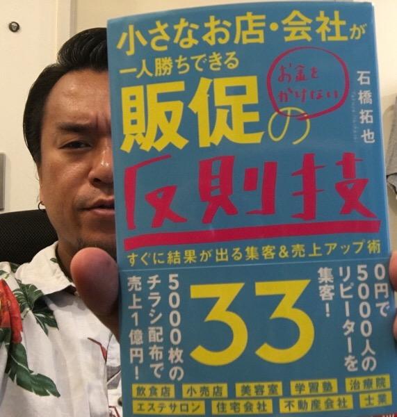 出版記念祝賀会