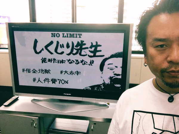 NO LIMIT in 福岡