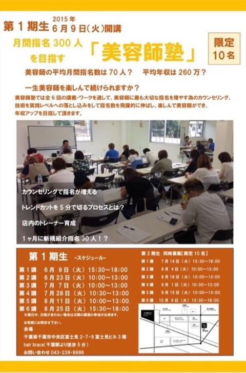 「美容師塾」6月9日(火)開講!!
